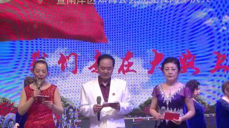 重庆市南岸区知青公会成立12周年庆典