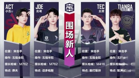 2021 PEL-S2回顾(1):S2赛季巡回重庆 每日回顾带您起飞