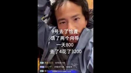【西藏冒险王】寻找真相11