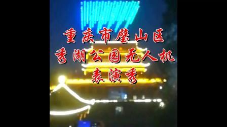 重庆市璧山区秀湖公园无人机表演秀