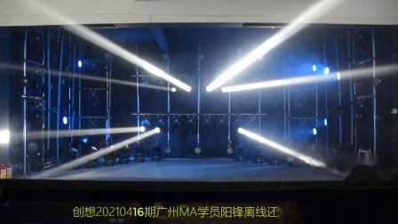 创想秀泰灯光技术培训(20210416学员阳峰)作品