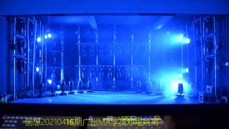 创想秀泰灯光技术培训(20210416学员邓煜姚)作品