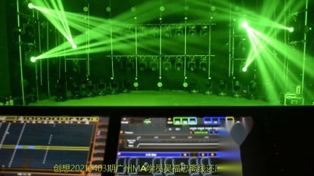 创想秀泰灯光技术培训(20210403学员吴福忠)作品