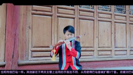 双管巴乌 听心  - G调双管巴乌演奏 葫芦丝教学