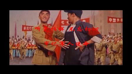 七律·人民解放军占领南京(祝福伟大的祖国).mkv