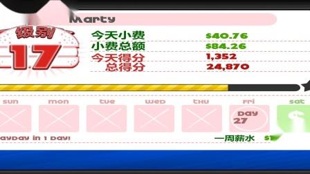 火连游戏原声老爹汉堡店经营100天p12(又有新客人了)