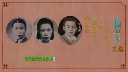 茶樓笑史(三卷)-何大傻 廖夢覺 新月兒