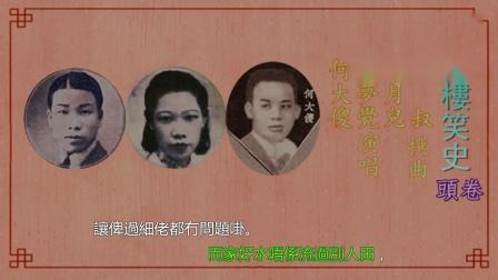 茶樓笑史(頭卷)-何大傻 廖夢覺 新月兒