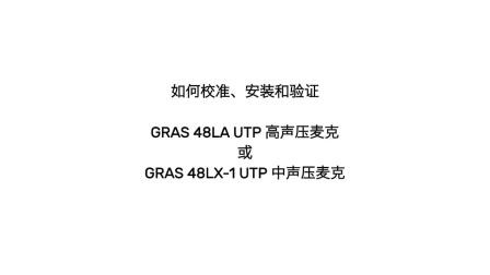 如何校准、安装和验证 GRAS 48LA UTP/ 48LX-1 UTP