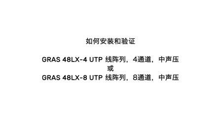 如何安装和验证:  GRAS 48LX-4 UTP(4通道) 48LX-8 UTP(8通道)