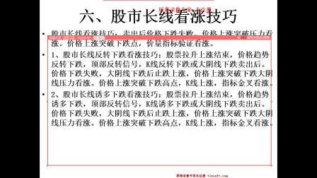 股市长线实战技巧_jq4.wmv