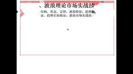 波浪理论市场实战技巧_jq.wmv