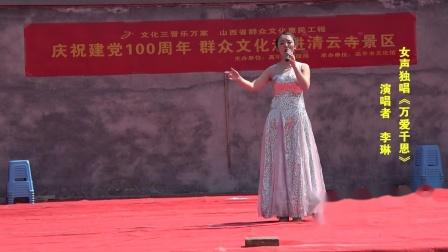 高平市文化馆歌舞团走进青云寺文艺演出