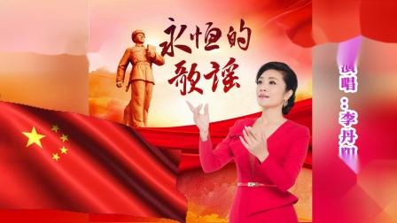 重庆于姐舞蹈队员冉老五《永恒的歌谣》视频制作:龙虎影音