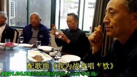 2021.04.29刘银郞邀请民政小山等部分战友相聚金鲨大酒店