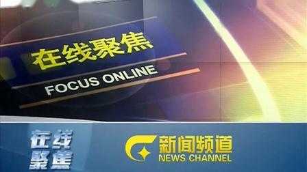2014年广西电视台(GXTV)新闻频道ID+节目预告