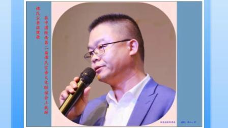 中国陕西第二届谭氏宗亲文化联谊会(2021.05.04)