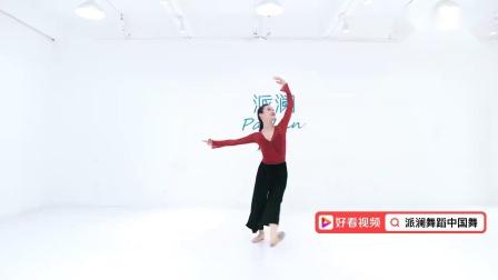 美女导师跳很有韵味的古典舞身韵《手位与脚位》