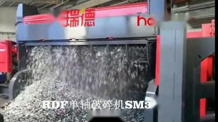 RDF破碎机,单轴垃圾破碎机SM3000,工业边角料破碎机