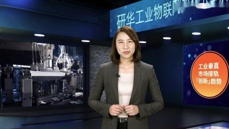 高峰论坛-研华工业物联网发展趋势及布局