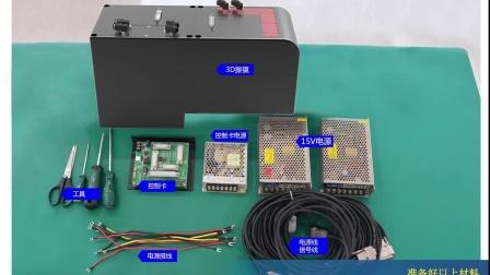 菲镭泰克Feeltek 安装视频 15v电源接线示意图 适用于动态聚焦系统 E10 15 20  C30+