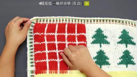 【SA1403】苏苏姐家_棒针《北欧》系列-四季森林提花毯_编织视频教程