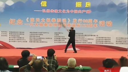 纪念《陈氏太极拳图说》发行88周年活动展演——黄开文