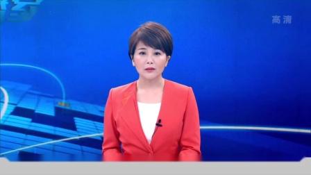 【放送文化•新闻篇】xm2《厦视直播室》第20210505期