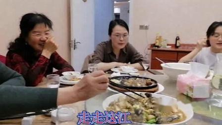 2021.05.04聚宝阁餐厅我们两家共进晚餐录像视频