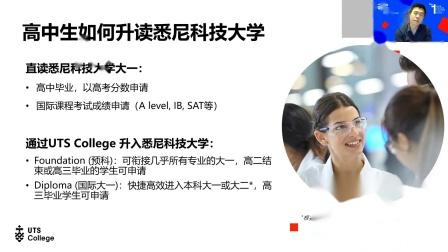 悉尼科技大学中国在线开放日