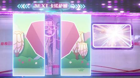 《魔域》降临现实世界?嘟嘟、星辰神子伴您搭乘魔幻地铁