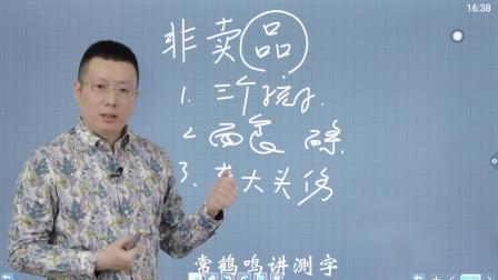 常鹤鸣讲测字:手中没有工具如何预测?寻找特征一样可以!