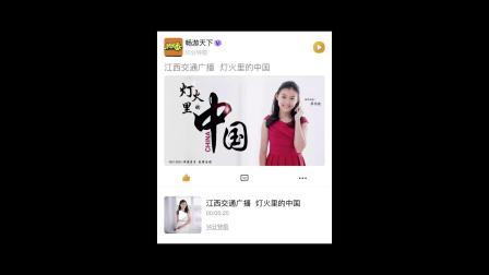 《燈火裹的中國》