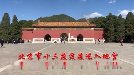 北京市十三陵定陵进入地宫。