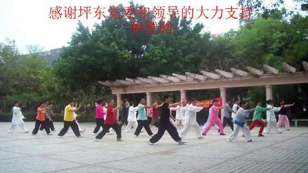 坪东社区夕阳红太极队练习《新编28式太极拳》