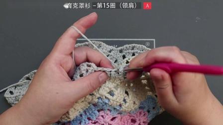 【SA1404】苏苏姐家_钩针《彩云之南》系列-雀翎育克罩衫_编织视频教程