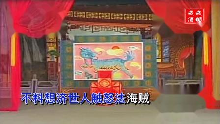 豫剧《白蛇后传》抬头望雷峰塔心如江河掀巨澜-伴奏  王希玲