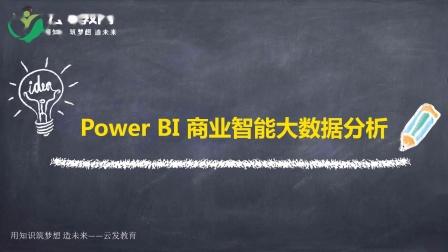 普通人怎么学习?power bi数据分析教程全过程讲解