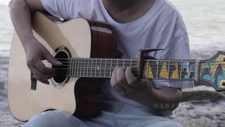 泪崩了!吉他弹唱 阿拉斯加海湾 cover 蓝心羽