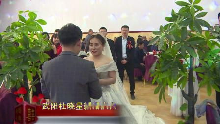 武阳杜晓星新婚庆典实况下集
