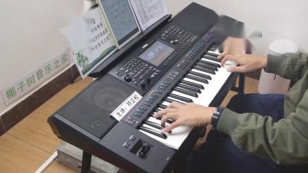 《爱的代价》经典老歌电子琴演奏_超清