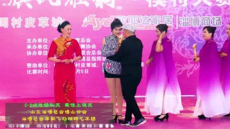 """5颁发团队奖    """"旗风雅韵""""模特大赛,中旗会山东联合总会2021.5.5"""