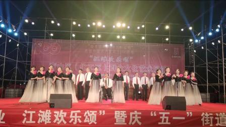 青山区纪念建党100周年江滩文艺汇演《十五》