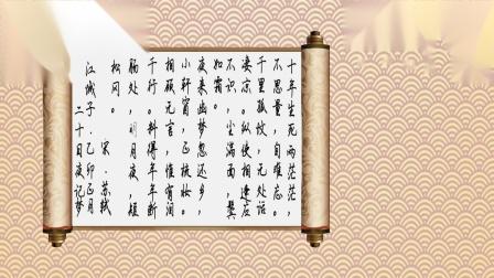 苏 轼、陆 游词(画卷)