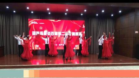 2021.05.07葫芦岛康姿百德第二届歌舞展演.同心同德艺术团(伦巴)