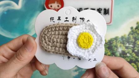 手工编织毛线荷包蛋鸡蛋发夹编织视频教程