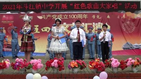 斗江镇中学全体党员合唱《没有共产党就没有新中国》