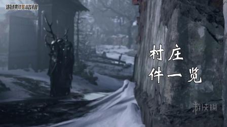【游侠攻略组原创】《生化危机8村庄》全成就解锁条件一览
