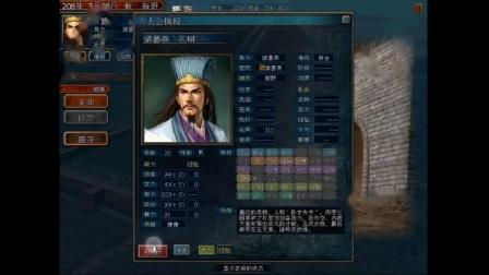 转轮王玩三国策略游戏:蜀汉第一忠臣诸葛竟会被刘备找上门报仇