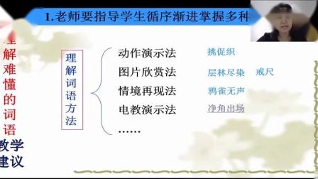 特级教师韩立菊:统编教材阅读要素教学建议